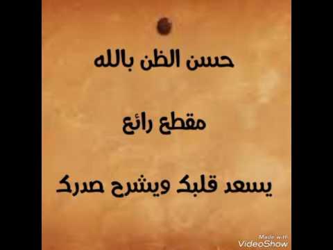 صور كلمات عن حسن الظن بالله , اروع وابسط الكلمات عن الحسن الظن بالله