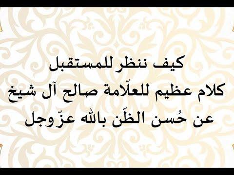 بالصور كلمات عن حسن الظن بالله , اروع وابسط الكلمات عن الحسن الظن بالله 155 10
