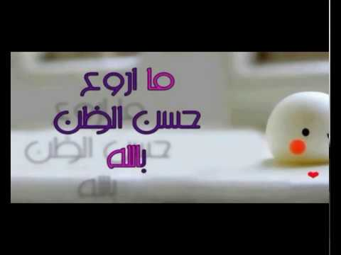 بالصور كلمات عن حسن الظن بالله , اروع وابسط الكلمات عن الحسن الظن بالله 155 2