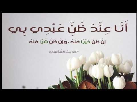 بالصور كلمات عن حسن الظن بالله , اروع وابسط الكلمات عن الحسن الظن بالله 155 5