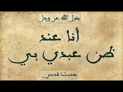 بالصور كلمات عن حسن الظن بالله , اروع وابسط الكلمات عن الحسن الظن بالله 155 6