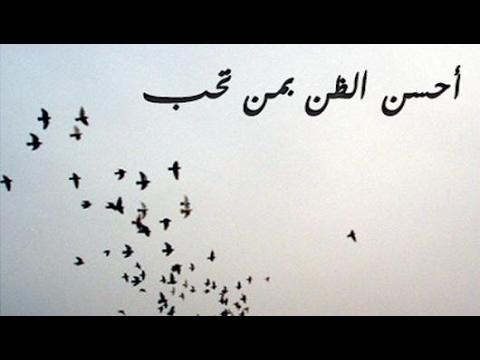 بالصور كلمات عن حسن الظن بالله , اروع وابسط الكلمات عن الحسن الظن بالله 155 8