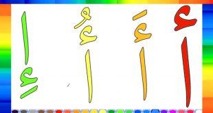صورة تلوين الحروف للاطفال , الحروف ومعرفتها للاطفال بطريقه التلوين