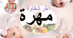 معنى اسم مهره , اجمل اسماء للبنت الجميله