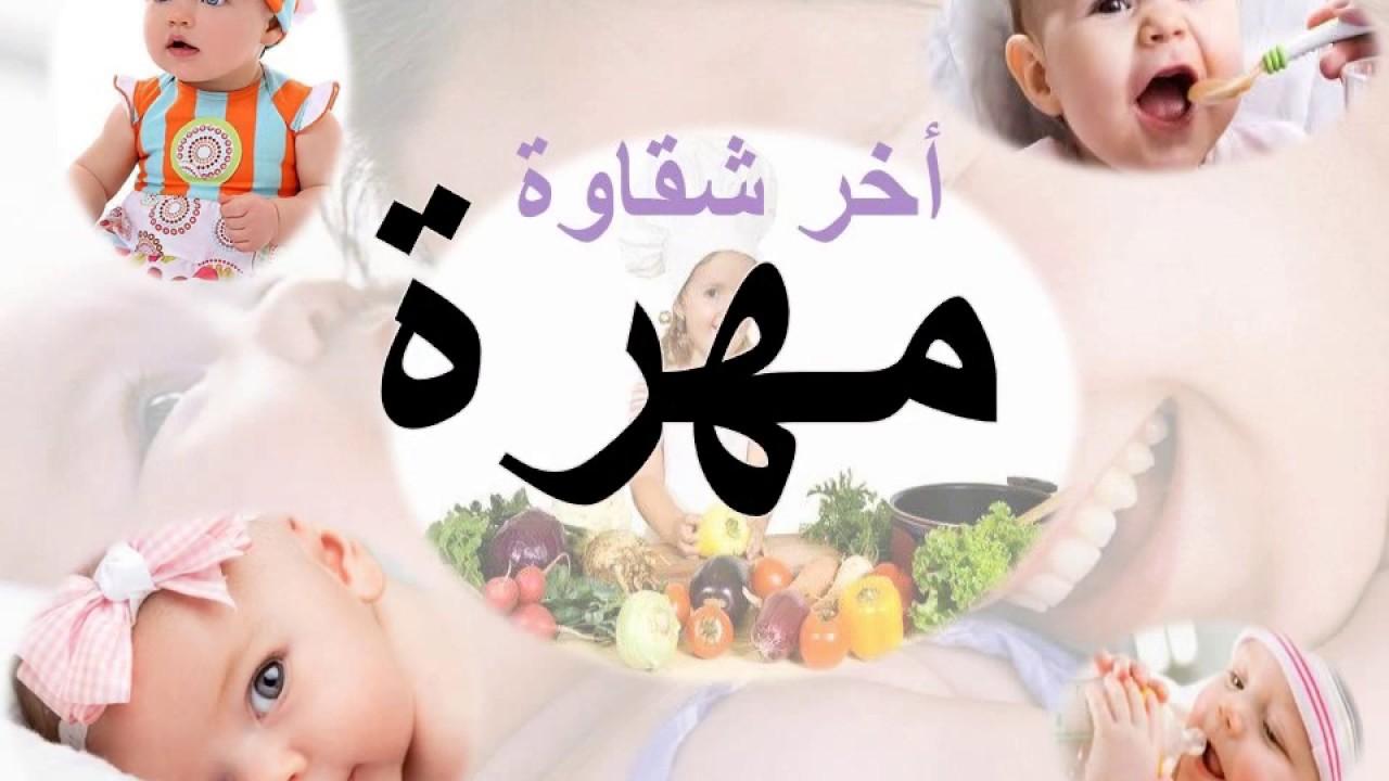 صورة معنى اسم مهره , اجمل اسماء للبنت الجميله