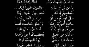 صورة ابيات شعر عن الموت والفراق , الموت والفراق والتعبير عنهم بايات الشعر