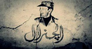 بالصور معنى كلمة general , كلمات انجليزيه لها معانى عديده بالعربيه 1750 3 310x165