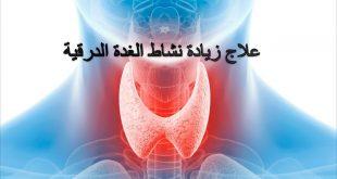 بالصور علاج فرط الغدة الدرقية , اسرع علاج للغذه الدرقية 1765 3 310x165