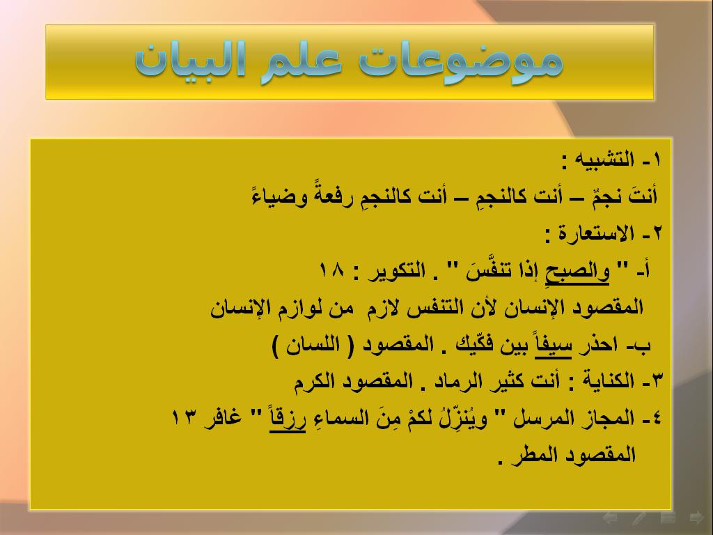 اساليب اللغة العربية pdf