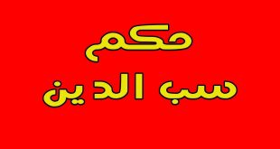 حكم سب الدين , سب الدين وما حكمه فى الاسلام