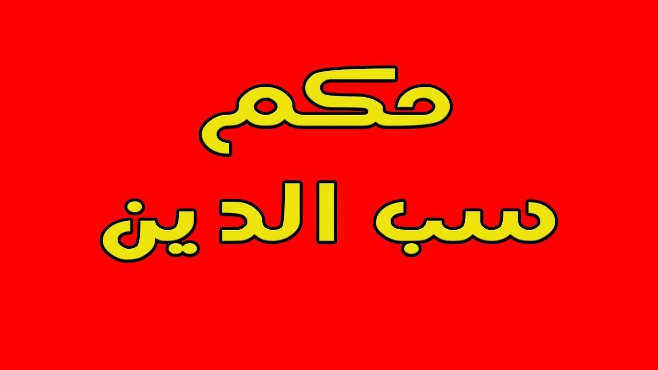 صورة حكم سب الدين , سب الدين وما حكمه فى الاسلام