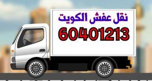 صورة هاف لوري نقل عفش , شركات نقل العفش فى الكويت