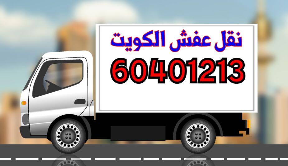 صور هاف لوري نقل عفش , شركات نقل العفش فى الكويت