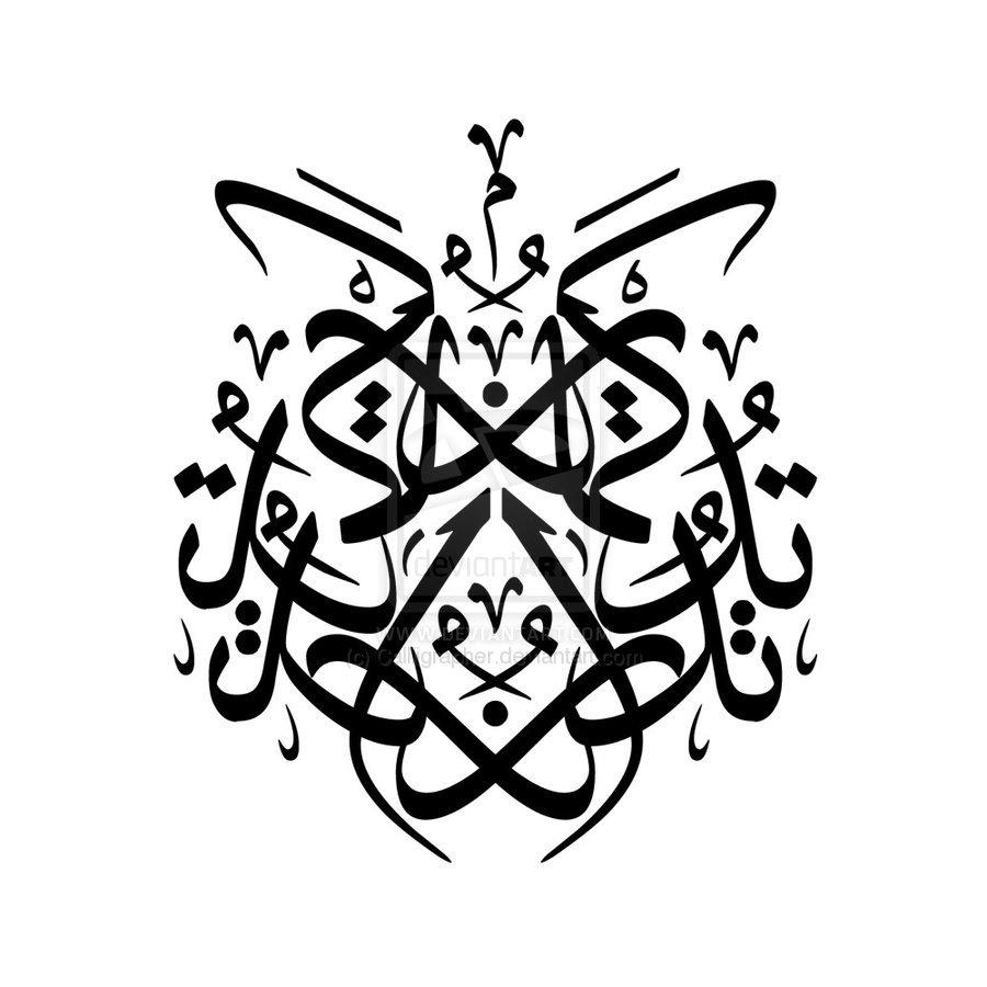 حروف عربيه مزخرفه بخط الرقعه Wilkee