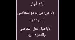 صورة معنى الكلمات العربيه , معانى لبعض الكلمات العربية