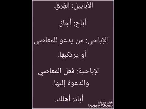 بالصور معنى الكلمات العربيه , معانى لبعض الكلمات العربية 195