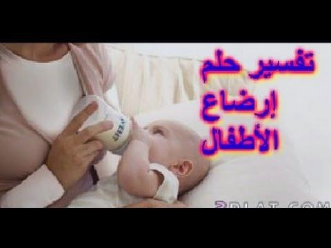 صورة الرضاعة في الحلم , تفسير اروع الاحلام