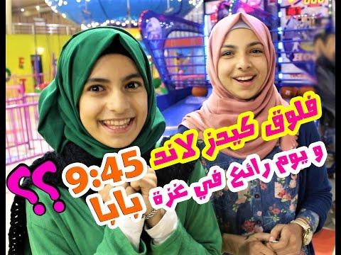بالصور بنات من غزة , اروع واجمل بنات غزة 200 8