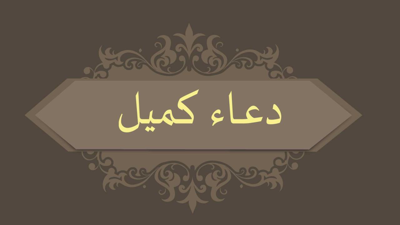 صورة دعاء كميل الشاهرودي , استمع اجمل صوت مع دعاء كميل