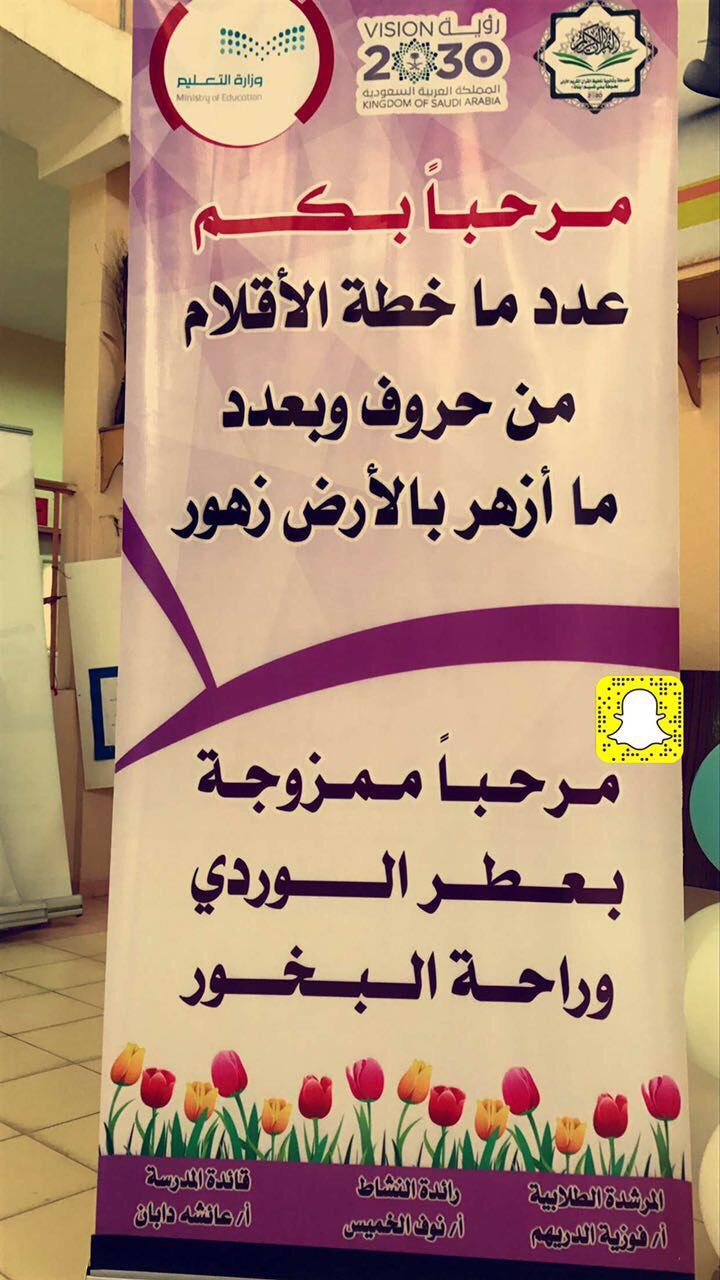 صور كلمة ترحيبية للطالبات المستجدات , عبارات تشجيعيه للطلبه
