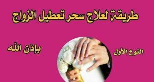 صورة علاج سحر تعطيل الزواج للبنات , طريقة علاج نفسي بنفسي من السحر او المس