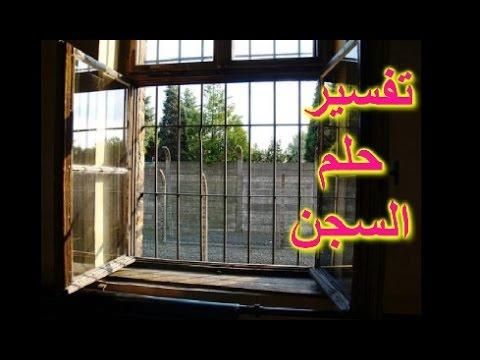 صور ما معنى السجن في المنام , تفسير معانى الاحلام ومعنى السجن
