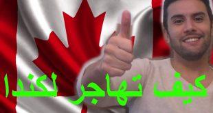 صورة كيف اهاجر الى كندا , طريقة الهجره الى كندا والشروط