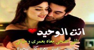 صورة حب وعشق وغرام ورومانسية وبوس , اروع واجمل عبارات وكلمات الحب