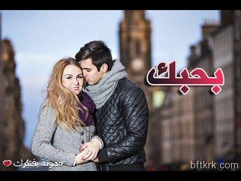 صورة حب وعشق وغرام ورومانسية وبوس , اروع واجمل عبارات وكلمات الحب 220 5