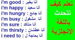 صور طريقة سهلة لتعلم اللغة الانجليزية , خطوات لتسهيل تعلم اللغه الانجليزيه
