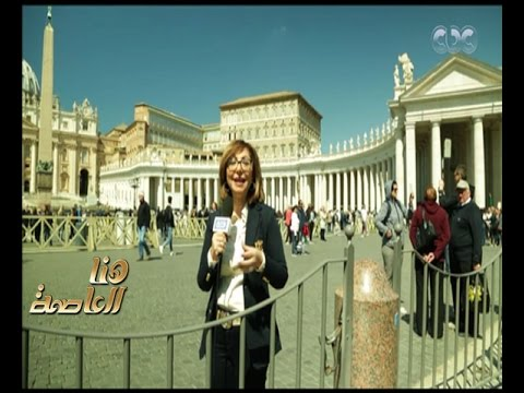 بالصور عدد سكان الفاتيكان , نسبة عدد السكان فى العالم العربى 229