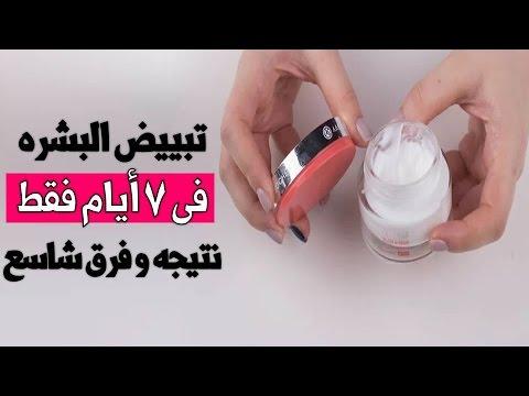 بالصور كريم يبيض الوجه , اروع انواع الكريمات 230 3