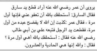 بالصور قصة عمر بن الخطاب , من هو عمر بن الخطاب 2303 11 310x165