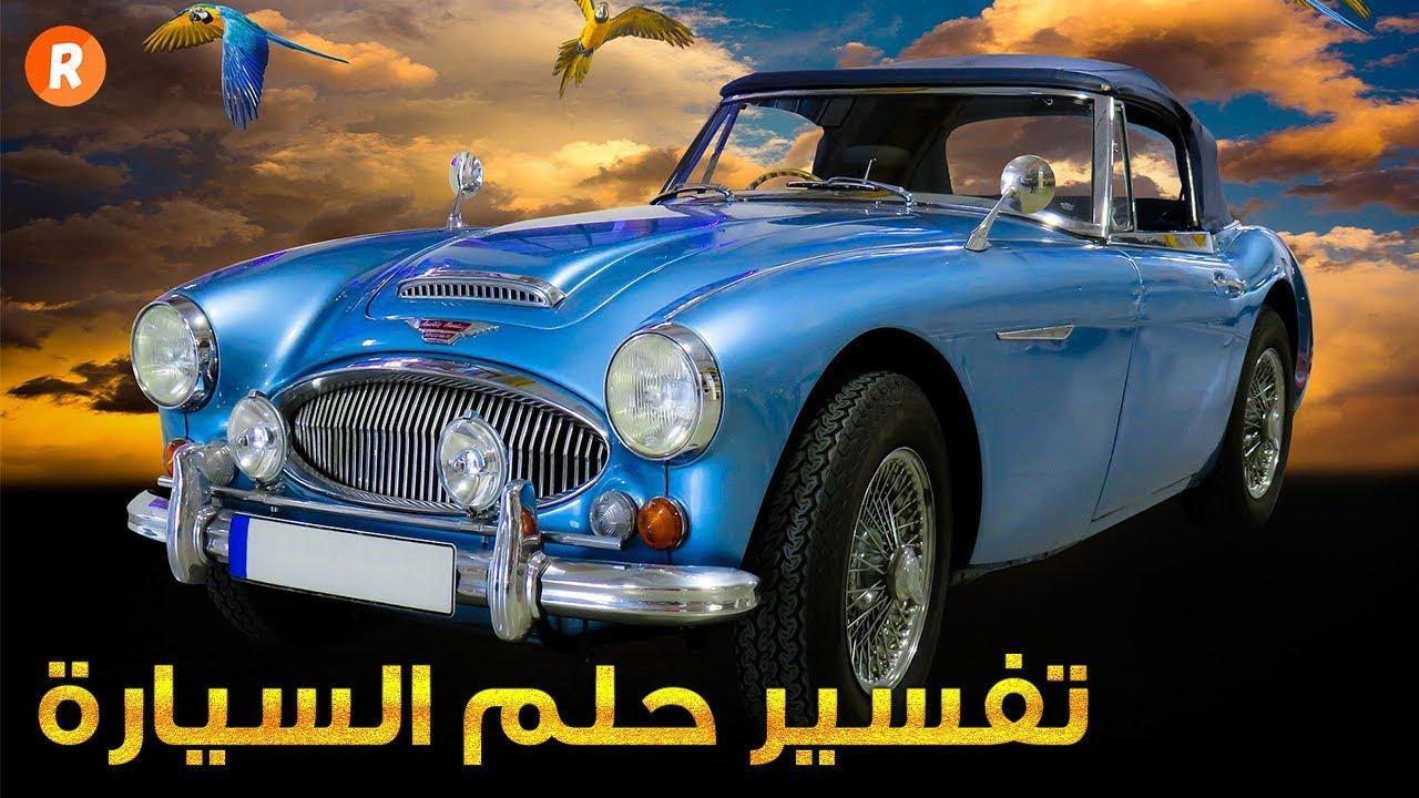 صورة تفسير الاحلام السيارة في المنام , تاويل رؤية السياره فى الحلم