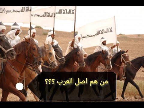 بالصور من هم العرب , تسمية العرب وما تدل عليه 233 1