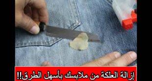 صور كيفية ازالة العلكة من الملابس , افضل حل موجود لازالة العلكه من ملابسك