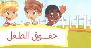 بالصور قصيدة عن عيد الطفولة , اروع واجمل الكلمات والعبارات عن عيد الطفولة 240 2 310x165
