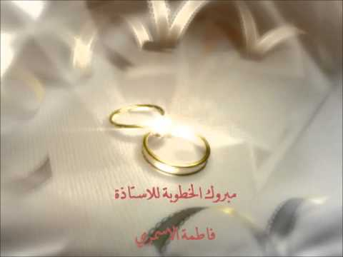 صورة مبروك الخطوبة شعر , اروع الاشعار عن الخطوبة 245