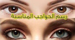 صور رسم الحواجب على حسب شكل الوجه , ابسط الطرق لرسم الحواجب
