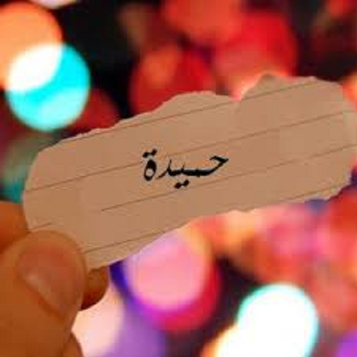 صورة اسماء بنات البدو , اجمل اسماء البدويات