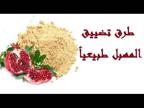 صورة تضييق المهبل بقشر الرمان , ابسط الطرق الممكنة لتضييق المهبل