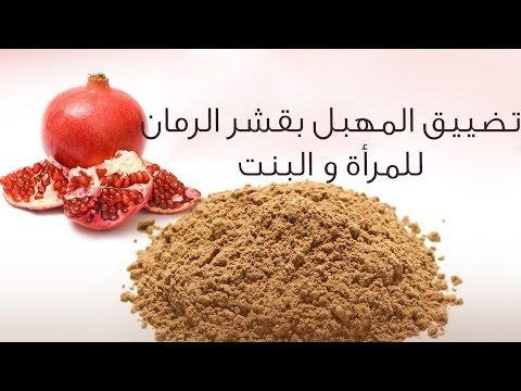 بالصور تضييق المهبل بقشر الرمان , ابسط الطرق الممكنة لتضييق المهبل 274