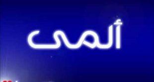 معنى اسم في اللغة العربية , ابسط معانى الاسماء فى اللغة العربية