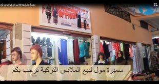 f00a2c3c22504 اسماء ماركات ملابس تركية