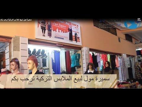 صورة اسماء ماركات ملابس تركية , اروع واجمل الماركت الرقيقة الجميلة