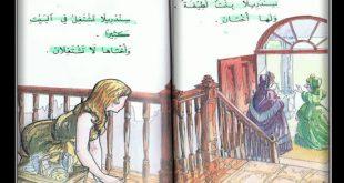 قصة سندريلا الحقيقية مكتوبة , اروع القصص الجميلة
