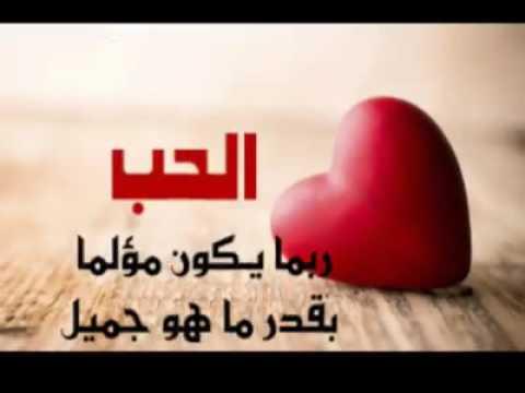 صورة اقوال جميلة عن الحب , اروع وارق العبارات والكلمات الرقيقة عن الحب 292 2