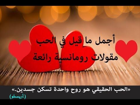 صورة اقوال جميلة عن الحب , اروع وارق العبارات والكلمات الرقيقة عن الحب 292 3