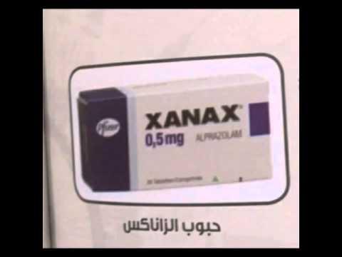 صورة اضرار حبوب xanax , اهمية حبوب XANAX