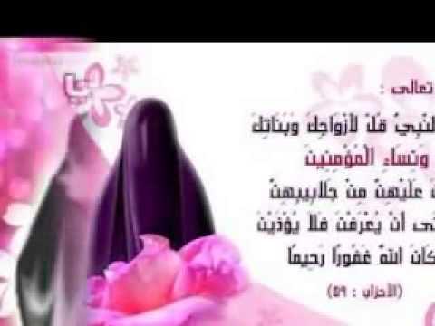 صورة اناشيد عن الحجاب , اروع واجمل العبارات عن الحجاب
